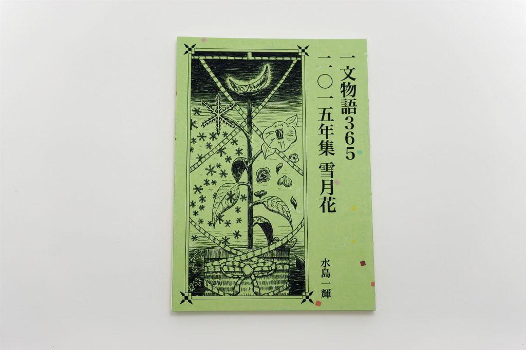 手製本 一文物語365 二〇一五年集 雪月花 の表紙