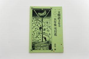 手製本「一文物語365 二〇一五年集 雪月花」