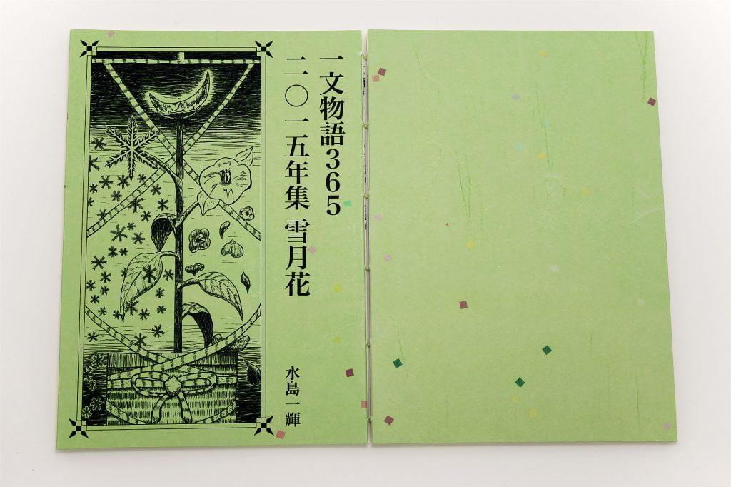 手製本 一文物語365 二〇一五年集 雪月花 の表紙と裏表紙