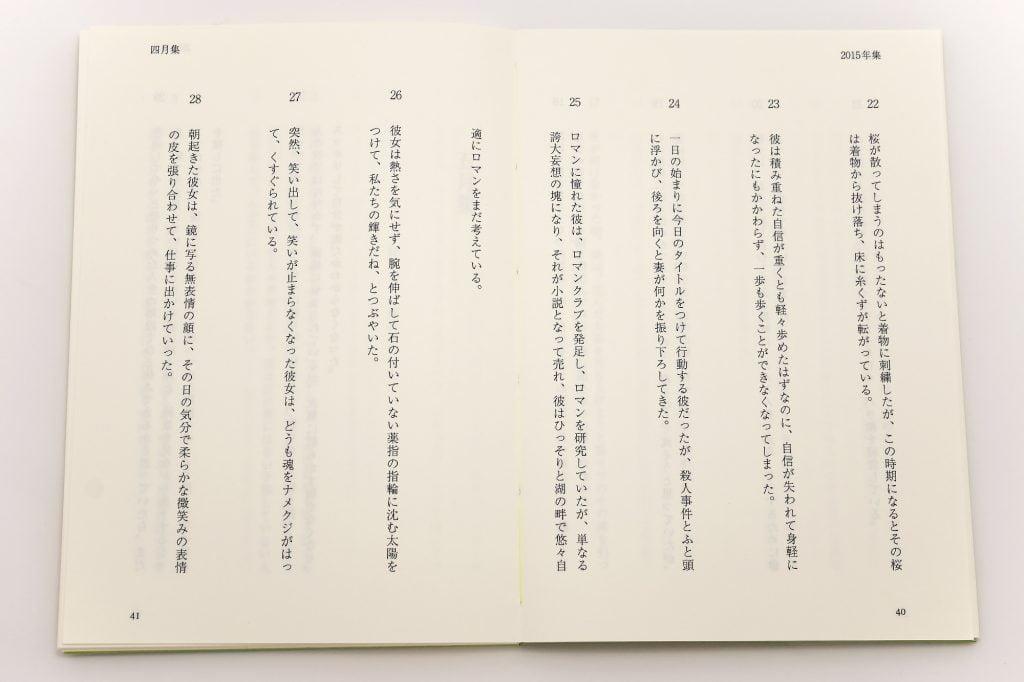 手製本 一文物語365 二〇一五年集 雪月花 の本文