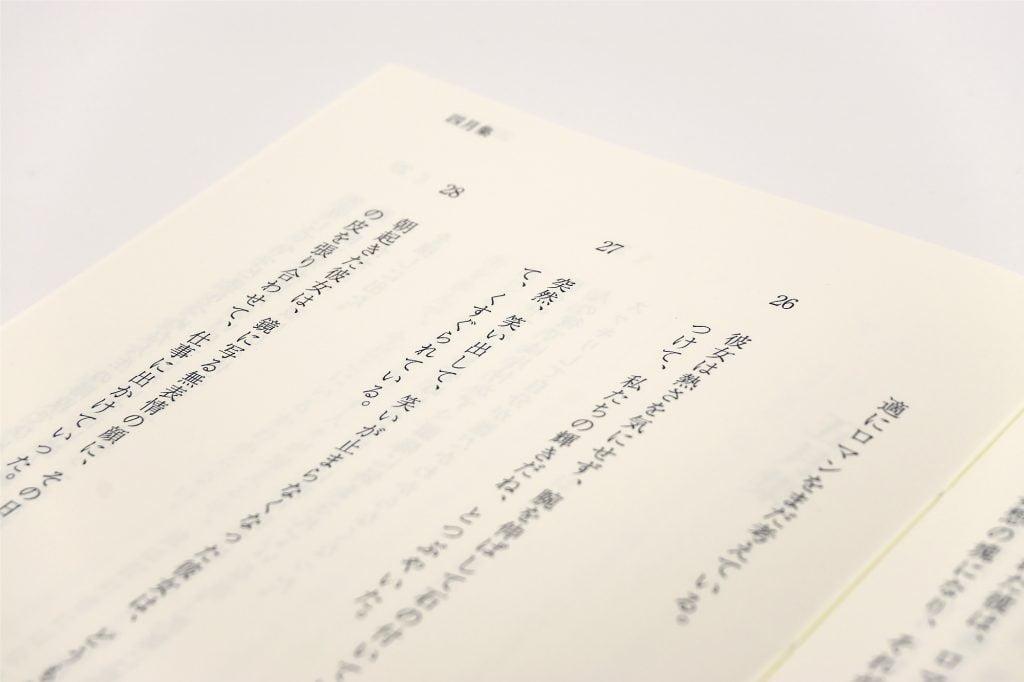 手製本 一文物語365 二〇一五年集 雪月花 の本文寄り