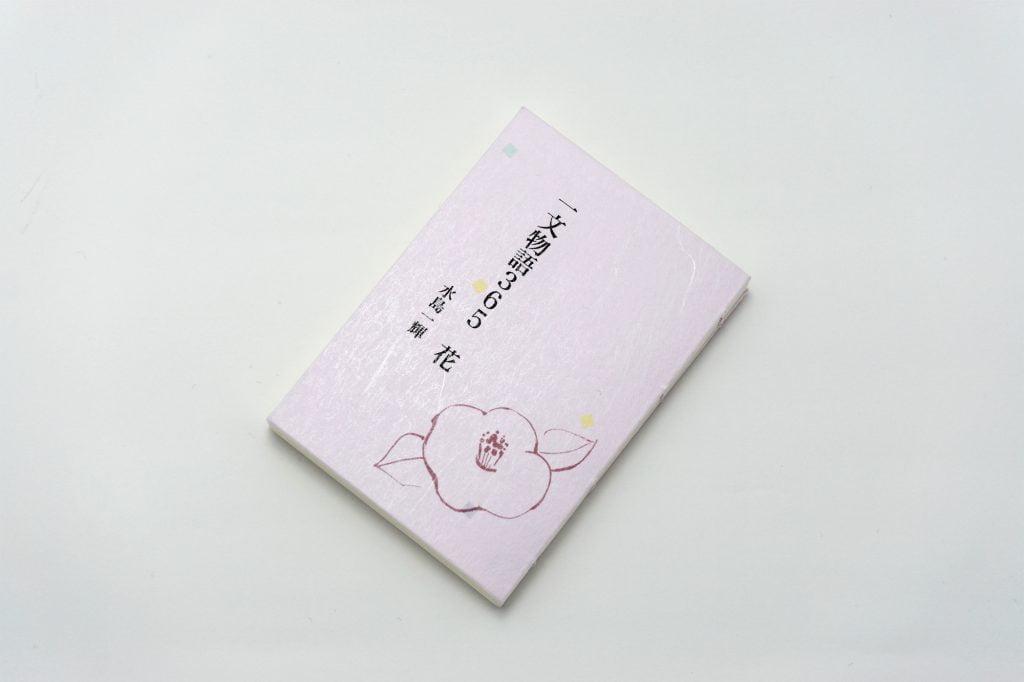 手製本 一文物語365 花の表紙