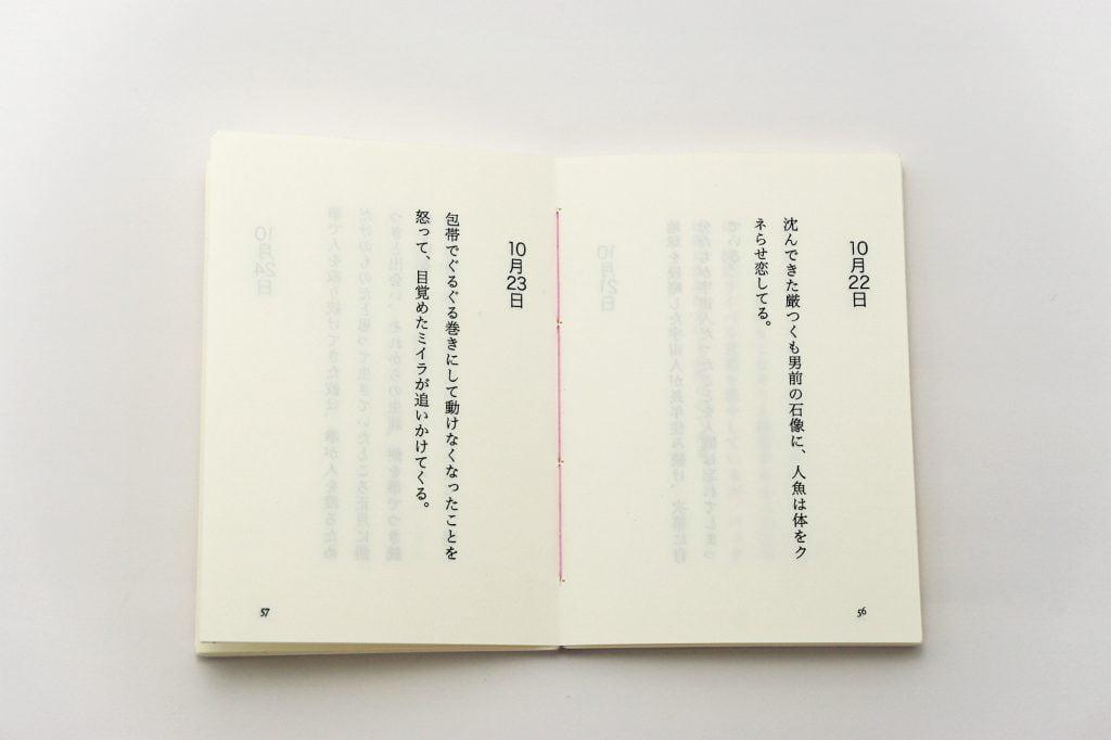 手製本 一文物語365 花の本文