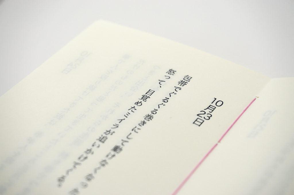 手製本 一文物語365 花の本文寄り