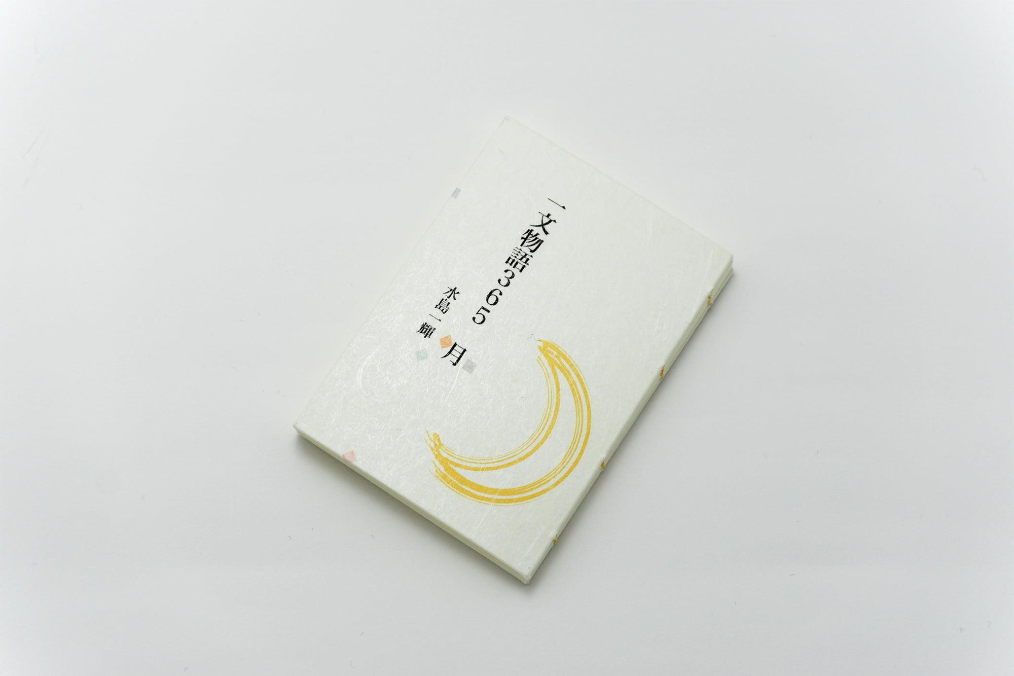 手製本 一文物語365 月の表紙