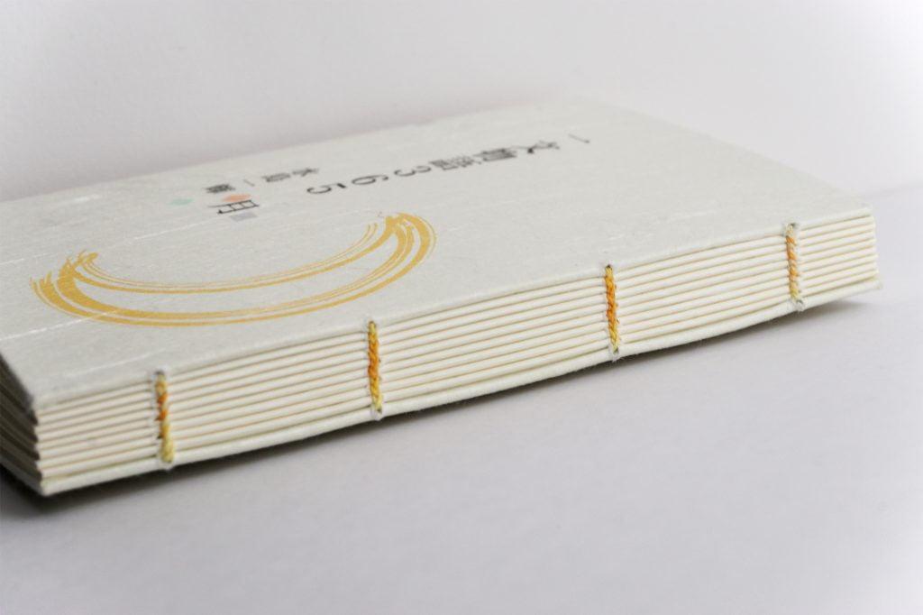 手製本 一文物語365 月の背表紙