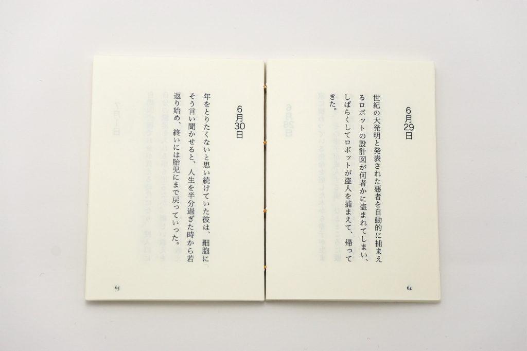 手製本 一文物語365 月の本文
