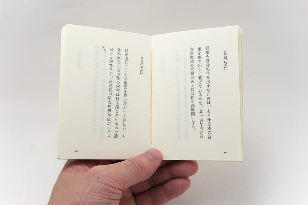 手製本 一文物語365 月を開いて手で持っている