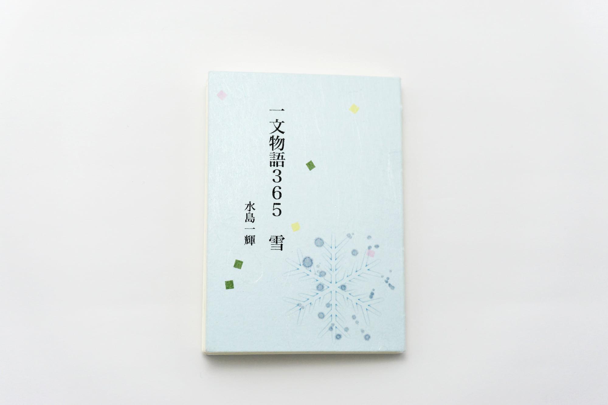 手製本 一文物語365 雪の表紙