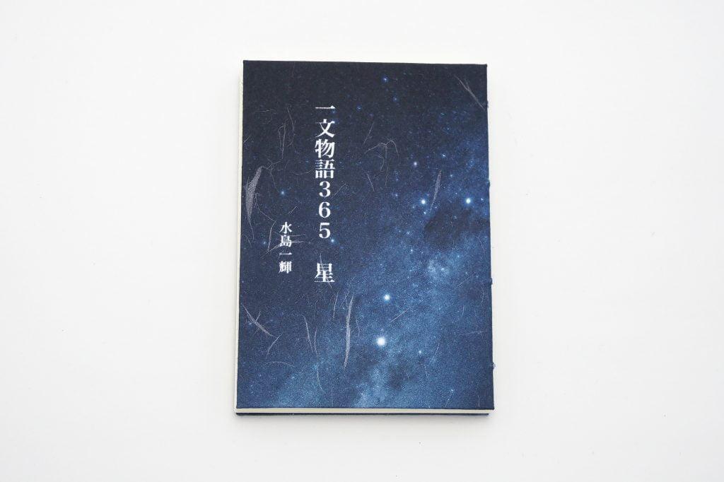 手製本 一文物語365 星の表紙