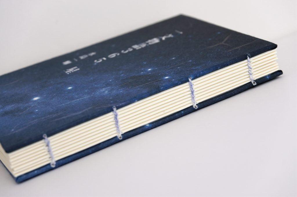 手製本 一文物語365 星の背表紙