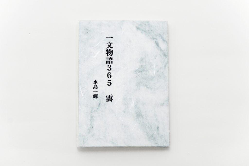 手製本 一文物語365 雲の表紙