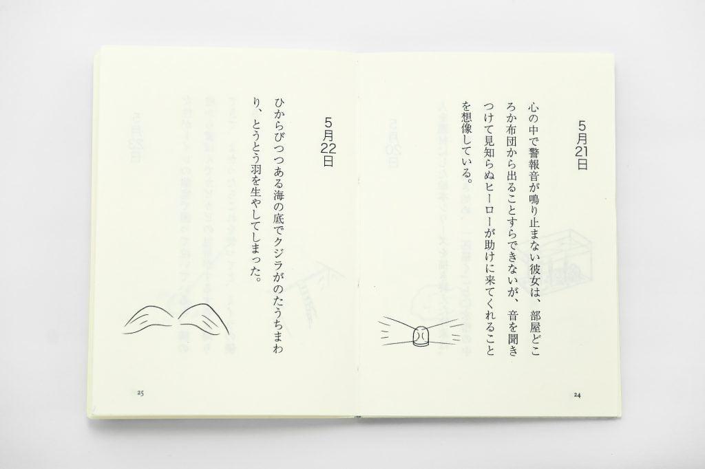 手製本 一文物語365 雲の本文見開き