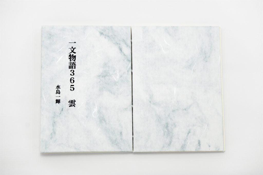 手製本 一文物語365 雲の表紙と裏表紙