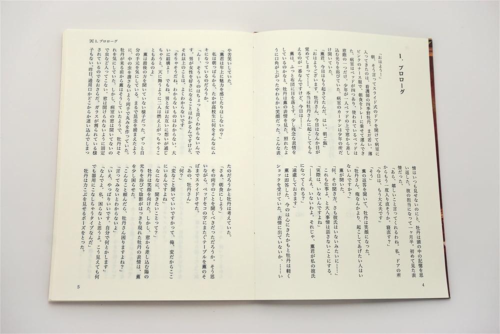 少女蝶々の箱手製本の本文