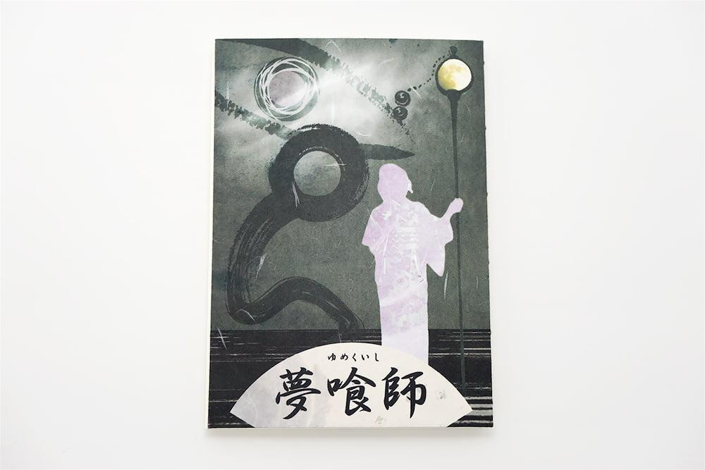 夢喰師手製本表紙