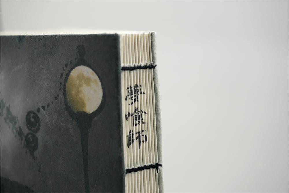 夢喰師手製本背表紙タイトル