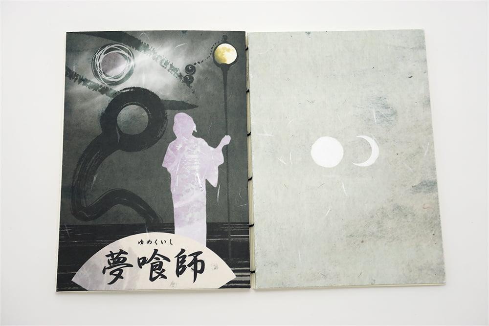 夢喰師手製本の表紙と裏表紙