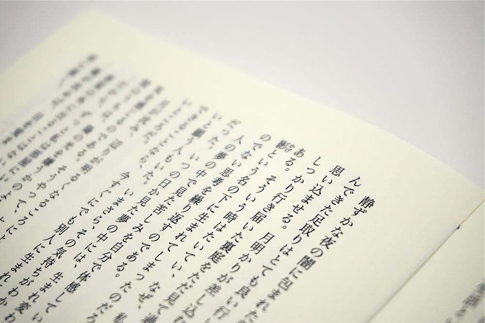 夢喰師手製本の本文寄り