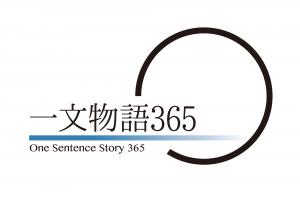一文物語365 / 一文で完結する物語集