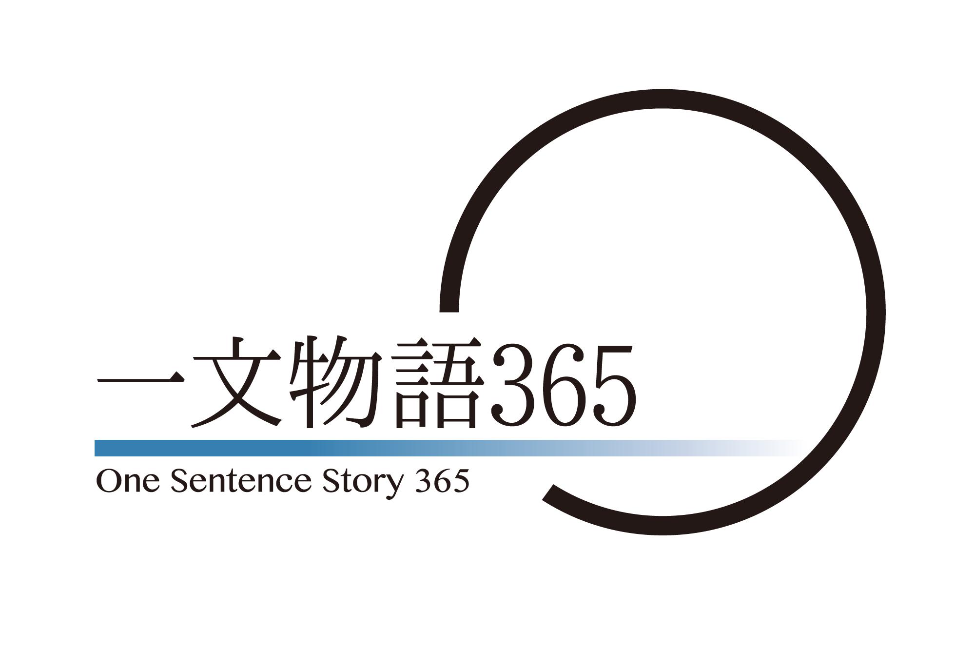 一文物語365ロゴ
