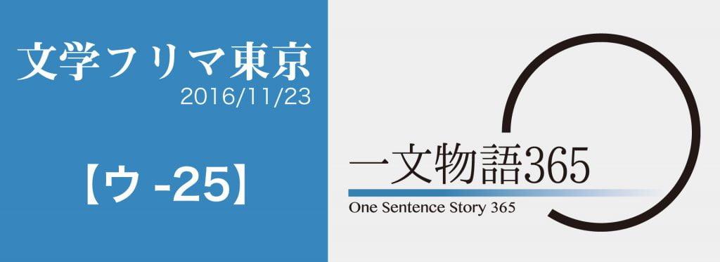 文学フリマ東京 2016/11/23 【ウ-25】