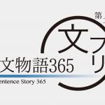 一文物語365 文フリ 第二十三回東京