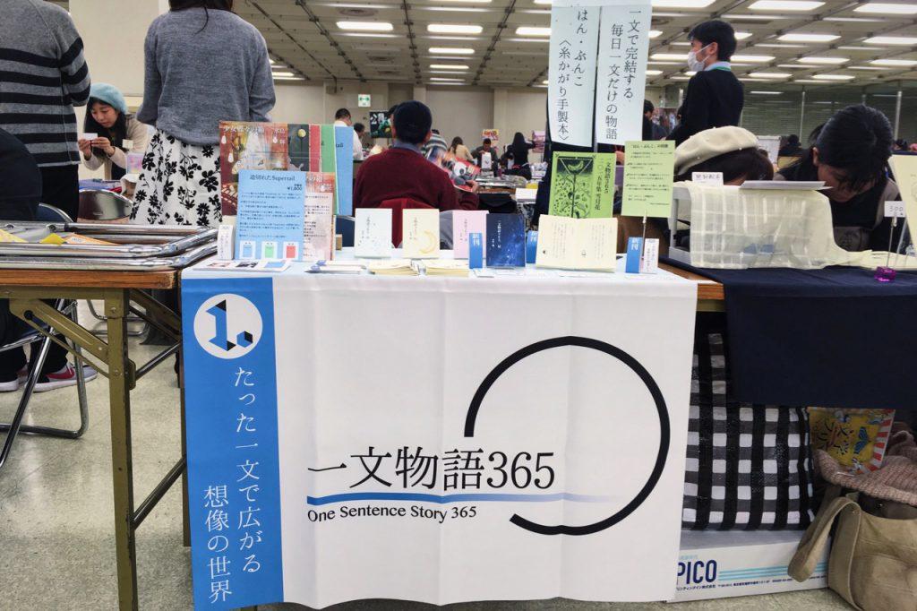 第二十三回文学フリマ東京ブース