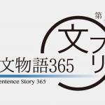 一文物語365 文フリ 第一回京都