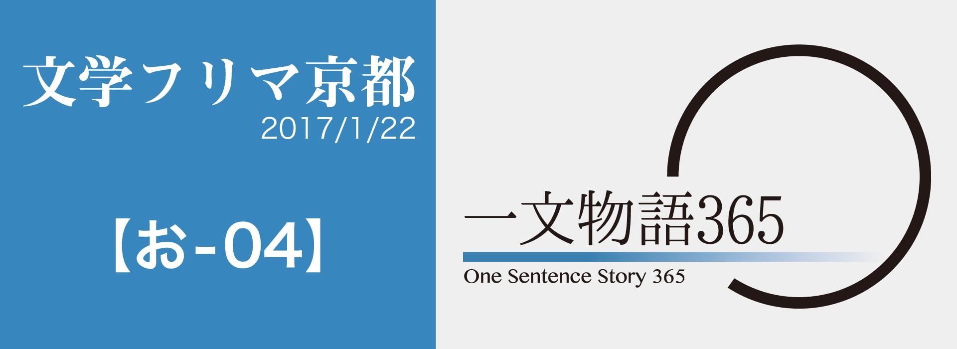 文学フリマ京都 2017/1/22 【お-04】