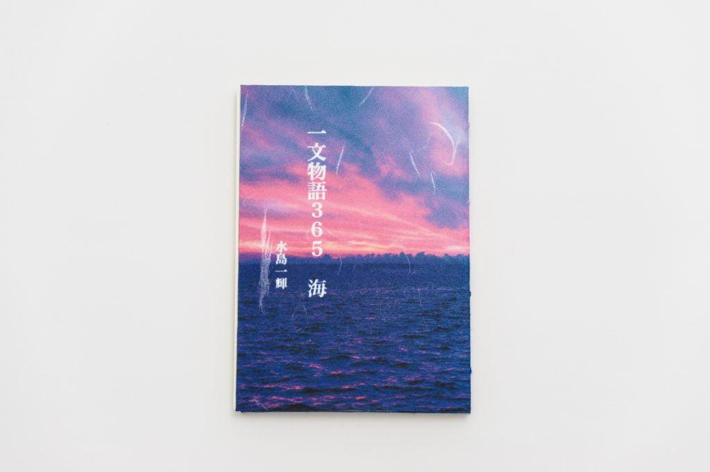 手製本 一文物語365 海の表紙