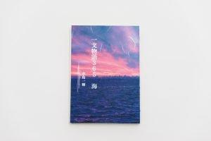 手製本「一文物語365 海」