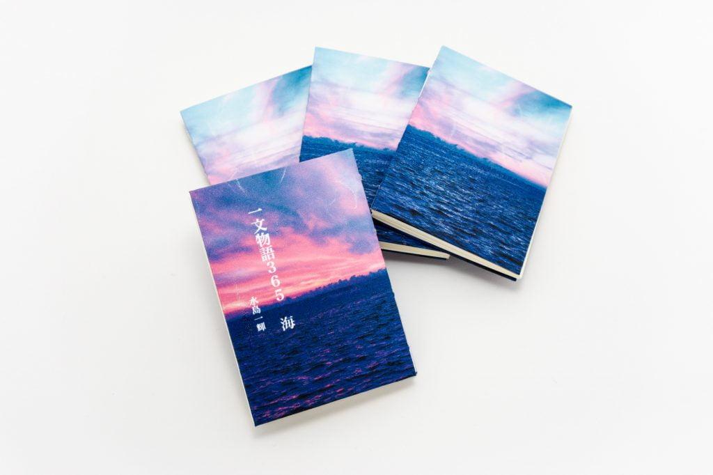手製本 一文物語365 海のディスプレイ