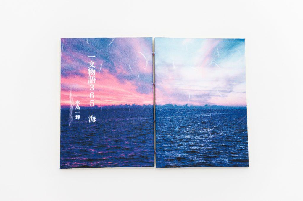 手製本 一文物語365 海の表紙裏表紙