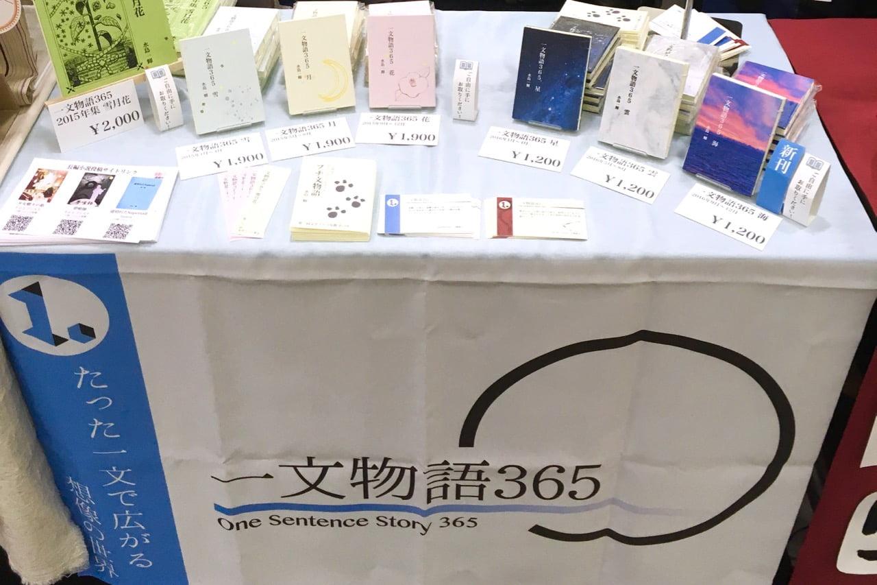 第一回文学フリマ京都一文物語365ブース