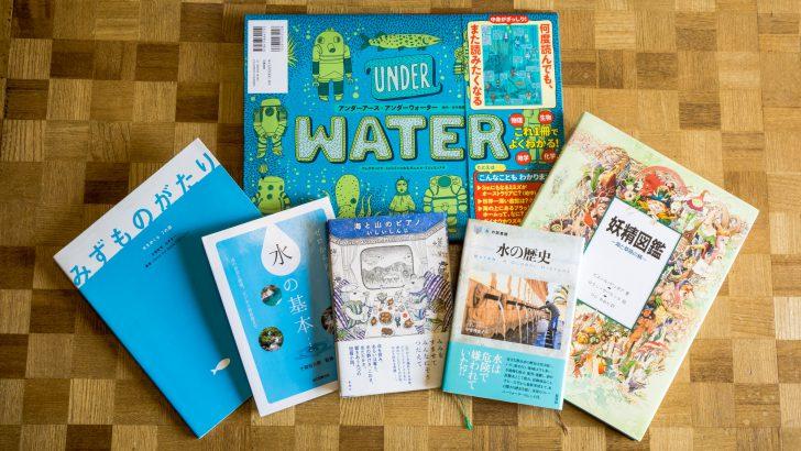 水に関する本の写真