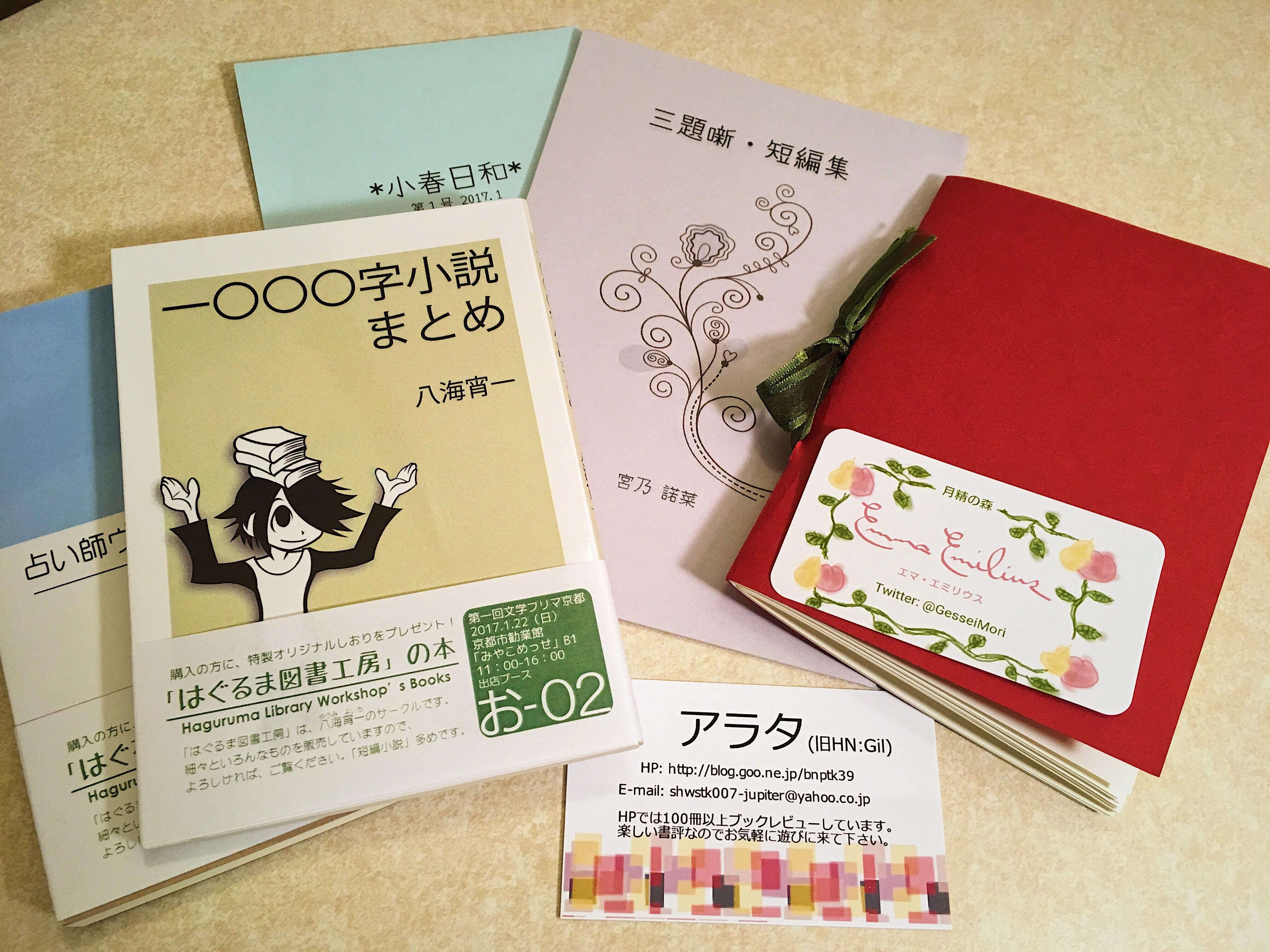 第一回文学フリマ京都戦利品