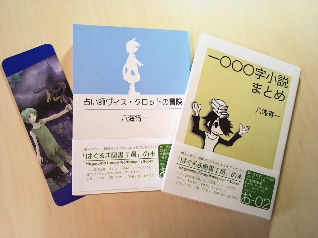 八海宵一小説「占い師ヴィス・クロットの冒険」「一〇〇〇字小説まとめ」