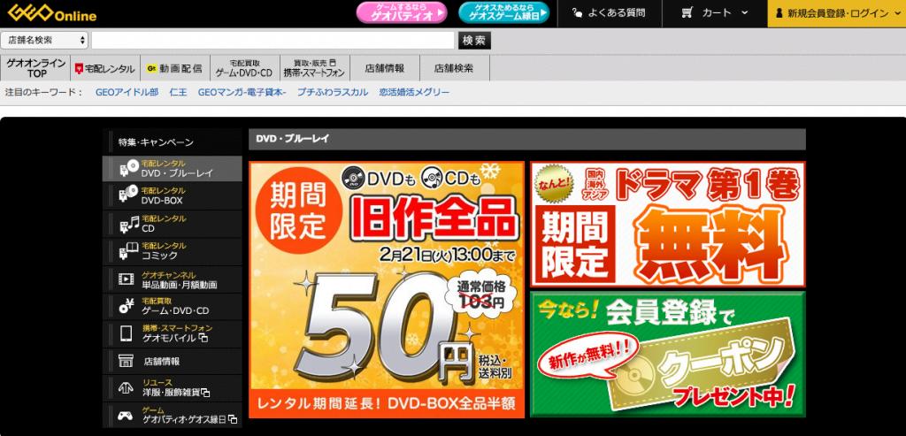 GEO Online Webサイト