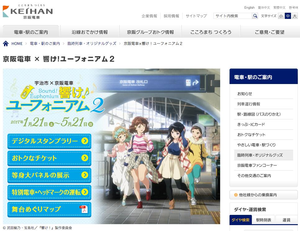 京阪電車×響け!ユーフォニアム