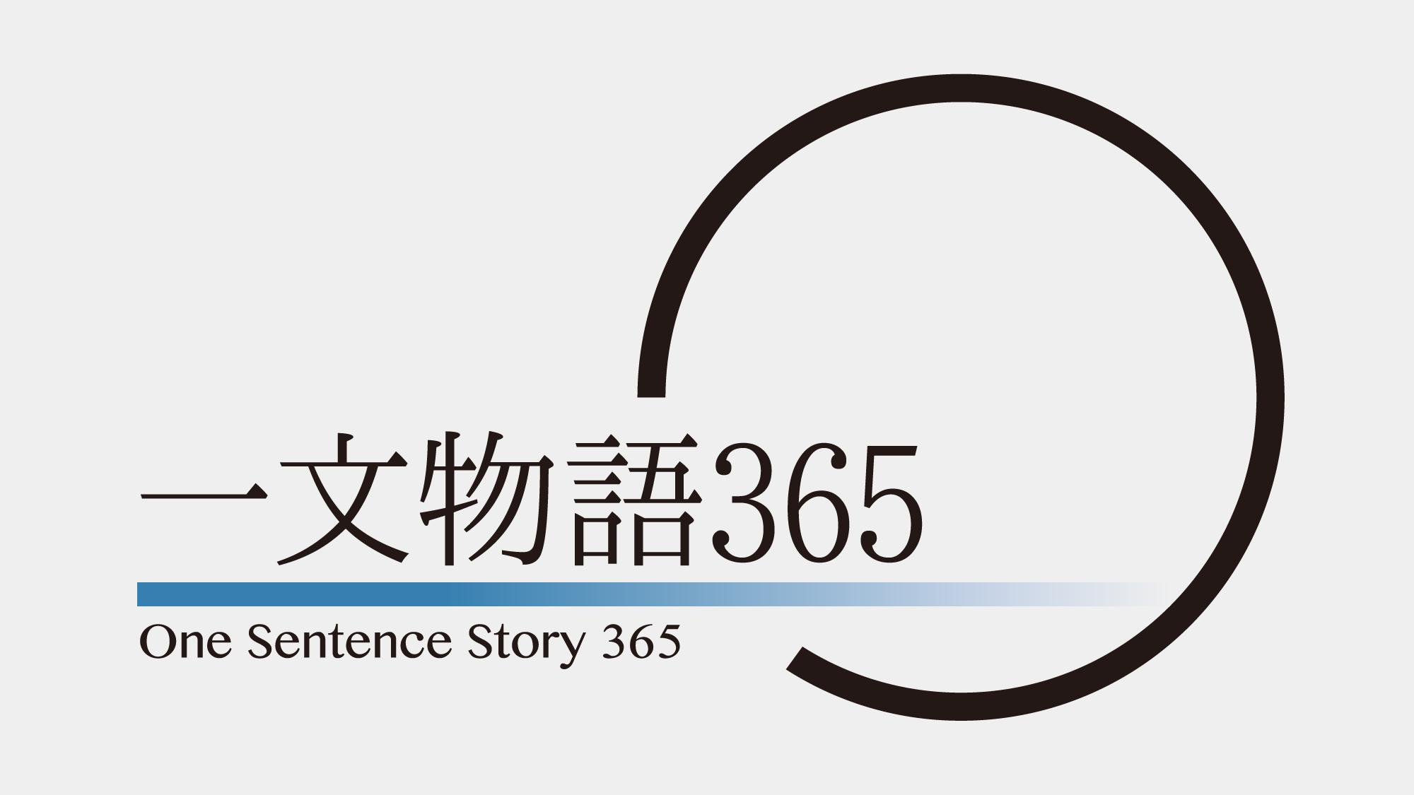 一文物語365 One Sentence story