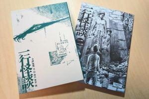 小説「一行怪談」by 吉田悠軌 京都の誠光社という本屋で見つけて即買いした本