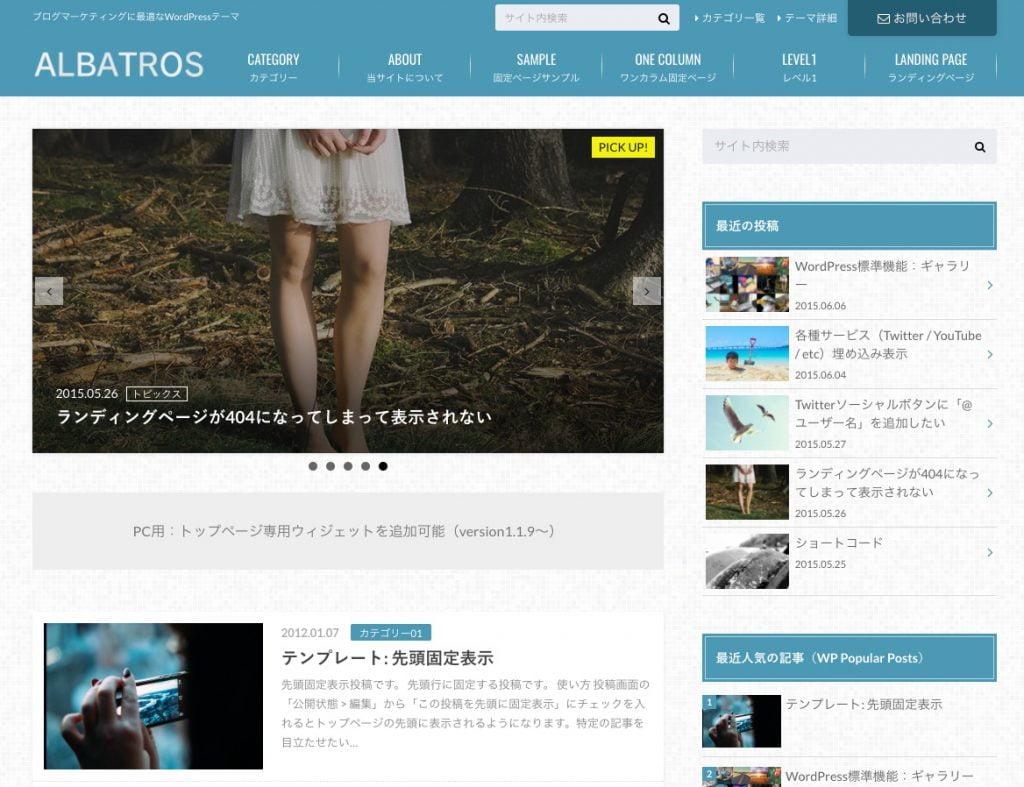 WordPressテーマ「アルバトロス」