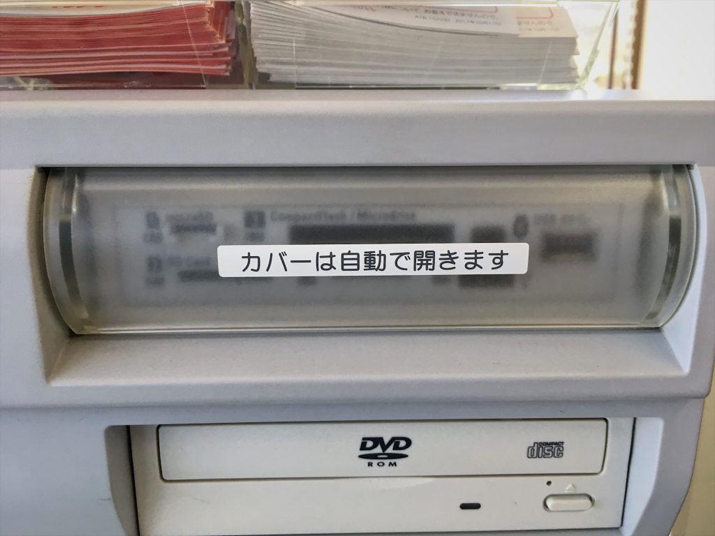 コピー機差し込み口カバー