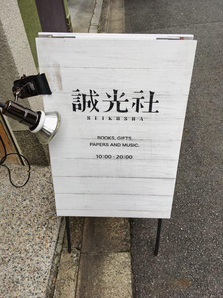 誠光社のお店の看板