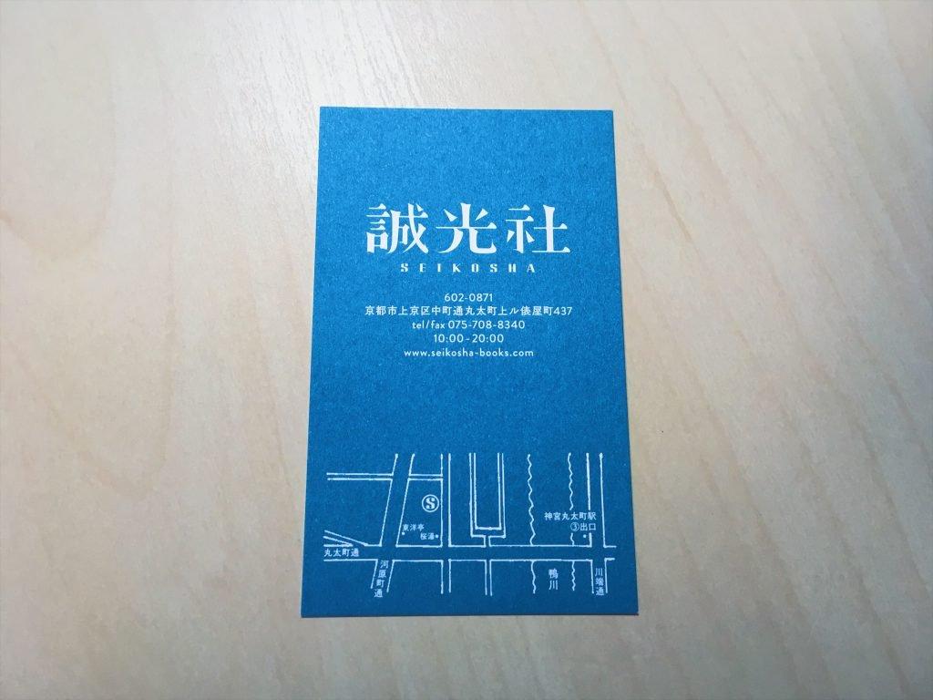 誠光社の名刺カード