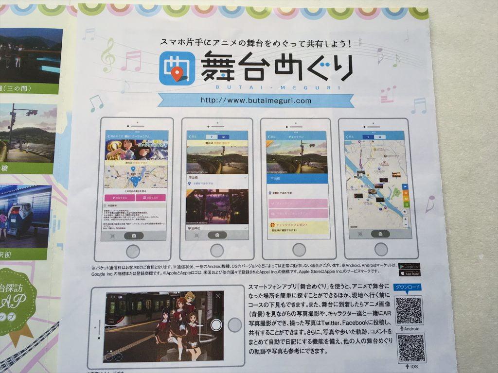 舞台めぐりパンフレットに掲載されているスマホアプリ
