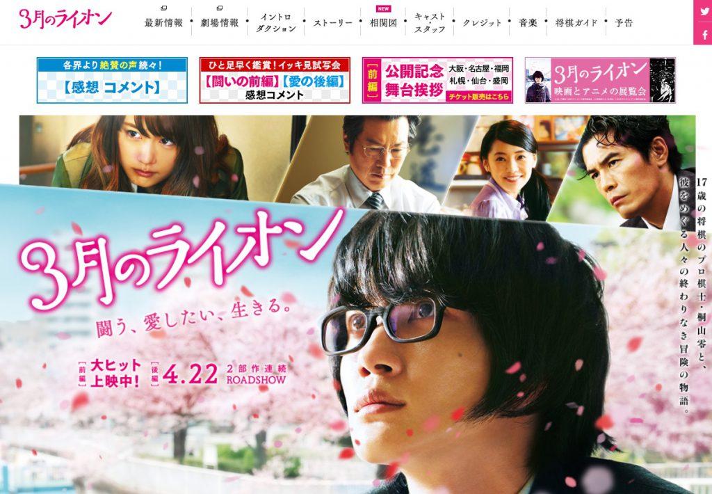 映画「3月のライオン」Webサイト
