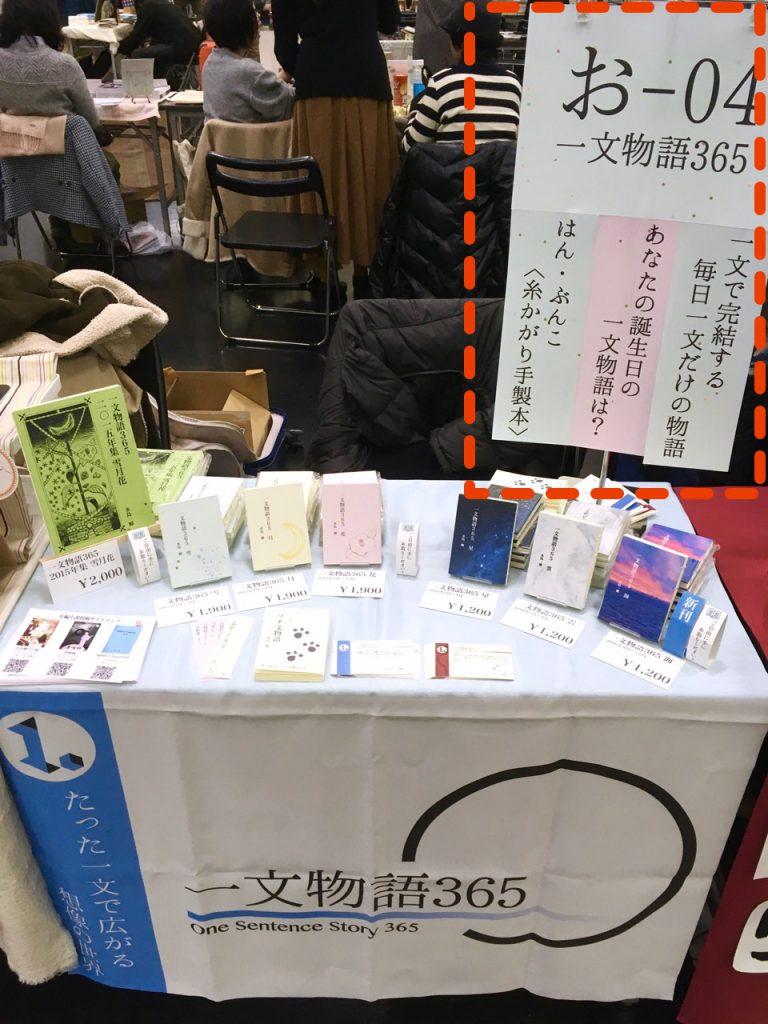 第一回文学フリマ京都一文物語365ブース ポイント