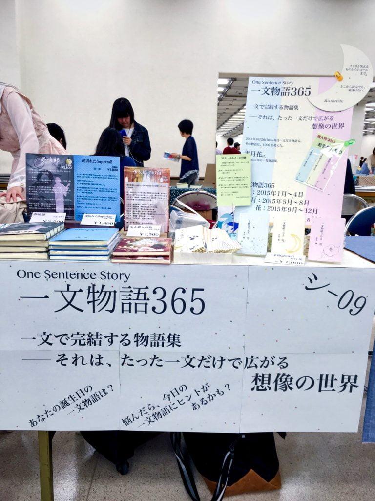 第二十二回文学フリマ東京一文物語365ブース